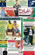 Links to Media in Algeria